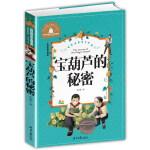 宝葫芦的秘密 彩图注音版 一二三年级课外阅读书必读世界经典儿童文学少儿名著童话故事书