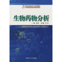 【旧书二手书8成新】生物药物分析 张冬青 华南理工大学出版社 9787562327936