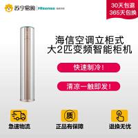 【苏宁易购】海信空调立柜式大2匹变频智能圆柱柜机 KFR-50LW/EF19A3(1P11)