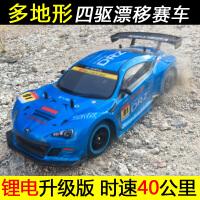 可充电动四驱漂移专业越野赛车2.4G高速rc遥控车儿童成人玩具车