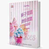 杯子蛋糕&迷你蛋糕-100余种小型蛋糕和棒棒糖蛋糕的做法 张新奇 9787518413409 中国轻工业出版社 正品
