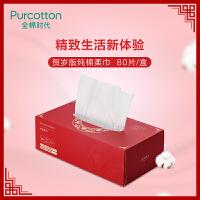全棉时代纯棉柔巾(特厚)200x200mm80片/盒