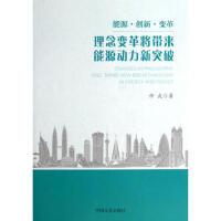 【二手书8成新】理想变革件带来能源动力新突破 仲武 中国文史出版社