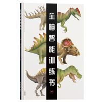 法国全脑智能训练书・恐龙0-3-6岁婴幼儿儿童早教启蒙认知图书左右脑智力开发益智思维动物绘本立体书翻翻洞洞