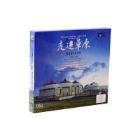 正版音乐 cd正版 走进草原 草原天籁 DSD 1