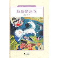 【旧书二手书8新正版】 波斯猫派克 9787511007131 高洪波 海豚出版社