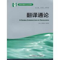 【旧书二手书8成新】翻译通论刘敬国外语教学与研究9787513506281