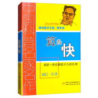 中国科普名家名作・趣味数学专辑(典藏版) ――算得快 中国少儿