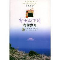 富士山下的匆匆岁月张龙林百花文艺出版社