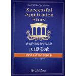 我们的顶级商学院之路:访谈实录(MBA申请圣经)