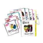 【VIP尊享】 梁培龙经典绘本系列(全九册)套装