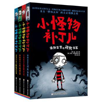 """小怪物补丁儿(共4册) """"怪物大师""""盖·巴斯联手知名插画家皮特·威廉姆森精心打造,用古怪好玩的故事开启你的想象世界、温暖你的心灵"""