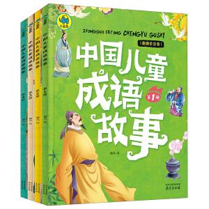 中国儿童成语故事 彩绘注音套装共4册