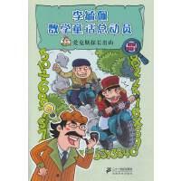 爱克斯探长出山 李毓佩数学童话总动员 爱克斯探长系列 1【正版图书,满额减】