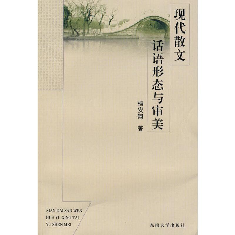 现代散文话语形态与审美