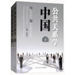 现货正版 中国公共关系学(套装上下册) 361