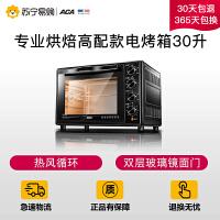 【苏宁易购】北美电器ACA家用专业烘焙高配款电烤箱30升ATO-HB30HT