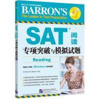 新东方 SAT阅读专项突破与模拟试题