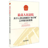 【二手书8成新】人民法院关于人民法院解决执行难工作情况的报告 周强 法律出版社