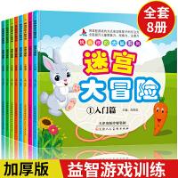 8册儿童走迷宫大冒险挑战益智书小学生注意专注力思维训练书籍3-4-5-6-7-9-10-12岁智力开发幼儿宝宝游戏图少