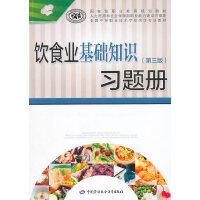 饮食业基础知识(第三版)习题册