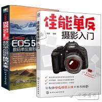 佳能5D4摄影教程书籍2册 Canon EOS 5D Mark IV数码单反摄影技巧大全+佳能单反摄影入门 人像风光动植