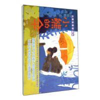 小熊松鼠好朋友(共4册)
