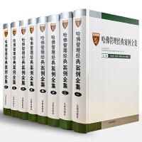 全套8册哈佛管理经典案例全集16开精装 哈佛商学院MBA管理全集战略营销品牌财务资本人力资源企业管理等辽海出版社管理学