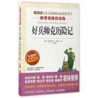 好兵帅克历险记(无障碍精读版)/爱阅读语文新课标必读丛书