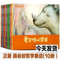 正版 薛叔叔哲学童话(套装10册)薛涛著 大嘴巴怪 稻草人 阳光的眼睛月光的眼睛 河对岸 地铁鼠 上树猴子儿童文学绘本