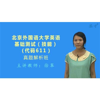 视频】【中班软件】北京外国语大学611英语基教案班科学实验课程v视频图片