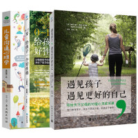 遇见孩子,遇见更好的自己+0-12岁给孩子一个好性格+儿童沟通心理学全套3册 正面管教 家庭教育书籍畅销书 育儿书籍父