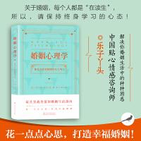 婚姻心理学经营婚姻的女人看的书婚姻生活指南幸福的婚姻情感咨询情感专家婚姻家庭书籍女人婆媳关系书籍好的婚
