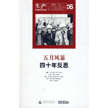"""生产(第六辑):""""五月风暴""""四十年反思"""
