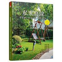 私家庭院--花木艺术(享与众不同的庭院,过有情调的日子;让你体味品质生活,懂得家的意义!)
