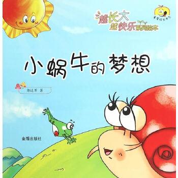 越长大越快乐系列绘本·小蜗牛的梦想