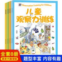 儿童观察力训练 全4册