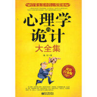 【旧书二手书8成新】心理学的诡计大全集超级白金版 陈玲 新世界出版社 9787510411939