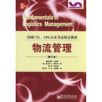 【二手书8成新】物流管理(修订本 (美)兰伯特(Lambert,D.),(美)埃拉姆(Stock,L.);张文 电子工