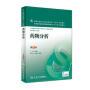 【二手旧书8成新】药物分析(第8版/本科药学/配增值) 杭太俊 9787117220293 人民卫生出版社