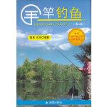 手竿钓鱼(第5版)