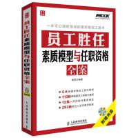 正版 员工胜任素质模型与任职资格全案 弗布克人力资源管理全案系列 HR人力资源岗位管理全案系列一本通 企业管理书籍