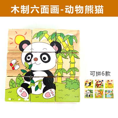 儿童3d立体积木宝宝幼儿益智玩具3-4-5-6岁木质六画9粒拼图_熊猫