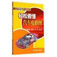 轻松看懂汽车电路图/无师自通系列书