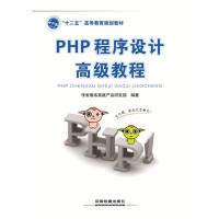 正版图书 PHP程序设计高级教程 传智播客高教产品研发部著 9787113195717 中国铁道出版社 正品 知礼图书