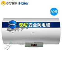 【苏宁易购】Haier/海尔EC8002-D+ 电热水器 80升家用洗澡遥控速热恒温储水式