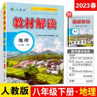 2021版 教材解读 8年级八年级地理学下册 RJ/人教版 人民教育出版社