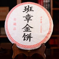 【单片1000克】2005年普洱茶昆明纯干仓班章金饼 纯料班章 生茶1000克/片