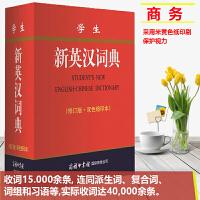 学生新英汉词典(修订版・双色缩印本) 商务国际辞书编辑部 著