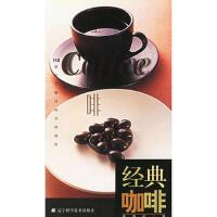 【二手书8成新】经典咖啡 蒋馥安 辽宁科学技术出版社